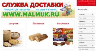 МалМук Интернет магазин в Чапаевске malmuk.ru