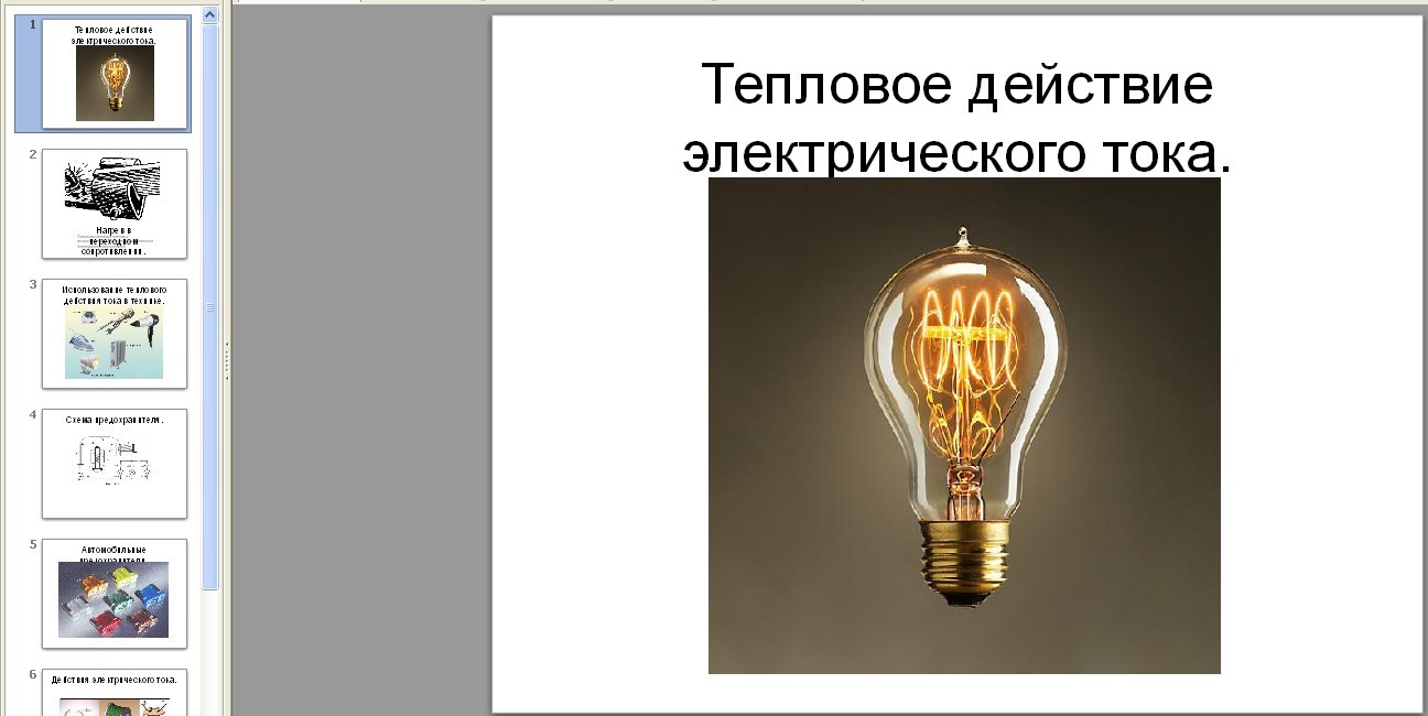 тепло электричества