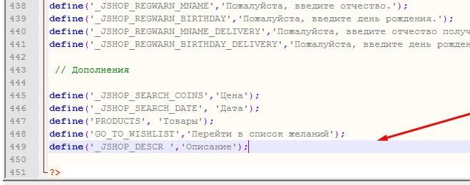 Проблемы с Joomshoping на php 7.0