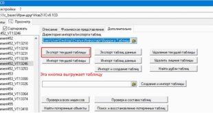 Восстановление файловой базы с помощью tools 1cd