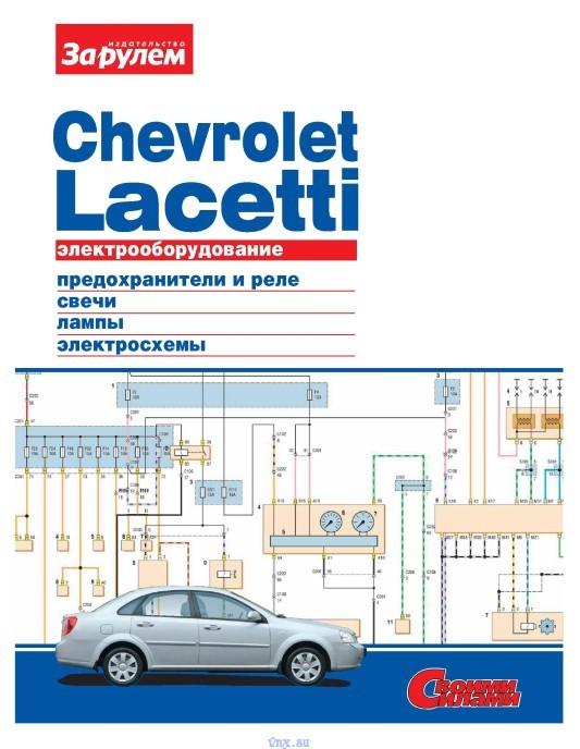 Книга лачетти электросхема автомобиля