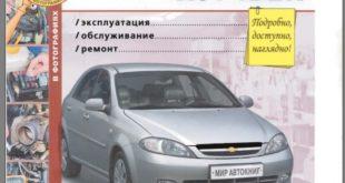 Chevrolet лачетти ремонт книжка