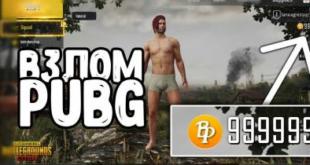 Взлом игры PUBG на cheat-off.com