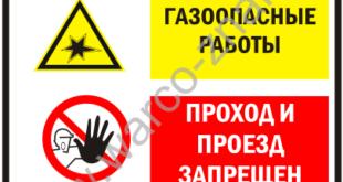 Б.1.19Безопасного проведения газоопасных работ