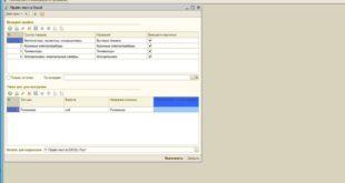 Обработка для формирования прайса в EXCEL с формой заказа.
