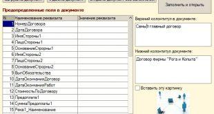 Работа c документом MS Office WORD как с шаблоном