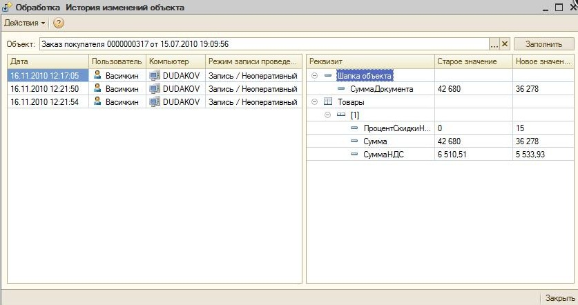 История изменений объекта - обработка для подсистемы 1с 8.2 8.3