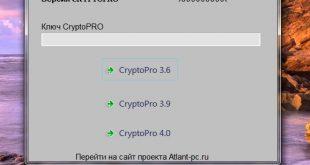 CryptoPRO KEY Viewer