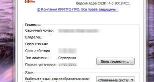 КриптоПро CSP 4.0.9963