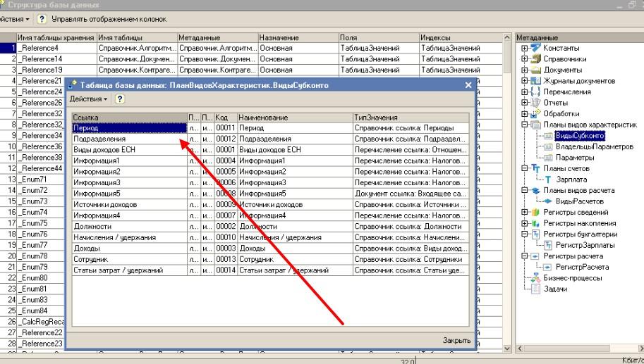 получение системной информации 1с