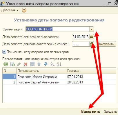 Установка Даты запрета редактирования по пользователю