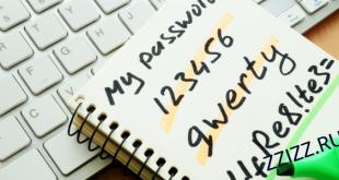 пароли ZZizz